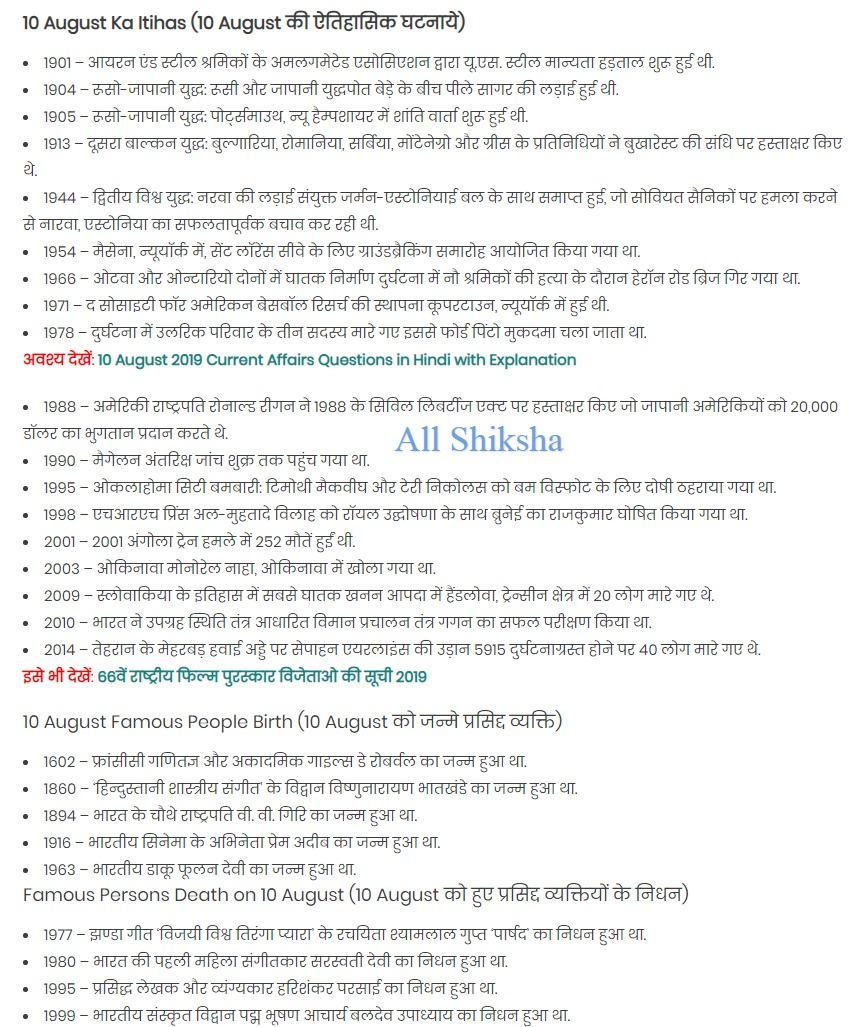 History of 10 August