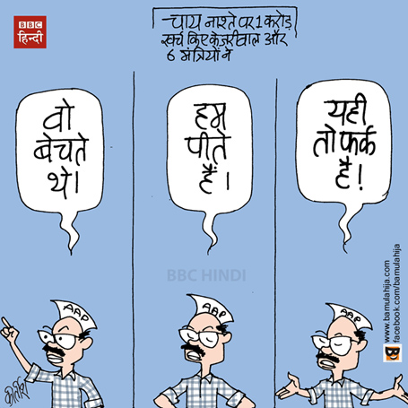 arvind kejriwal cartoon, chai pe charcha, narendra modi cartoon, caroons on politics, indian political cartoon, bbc cartoon, daily Humor
