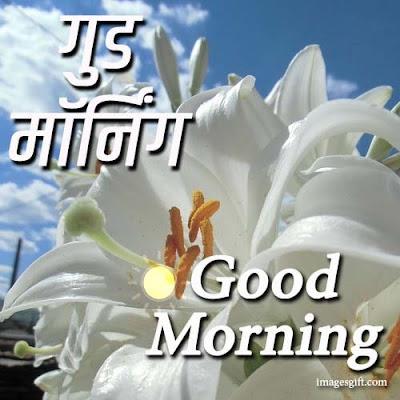 good morning message hindi