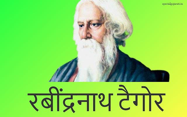 rabindranath tagore biography,information,introduction,history,birthday in hindi