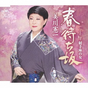 mikawa single personals Kenichi mikawa -- yanagase blues and it marked his direction away from the teen pop of his first 2 singles and toward the genre of enka/mood kayo.