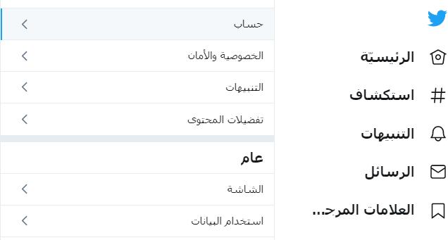 كيفية تسجيل الخروج من تويتر من جميع الأجهزة المرتبطة