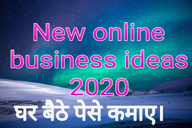 New online business ideas hindi 2020