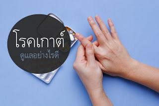 สมุนไพร รักษาเกาต์ สรรพคุณ ประโยชน์ ลดกรดยูริค หลีกเลี่ยง บรรเทาอาการเจ็บปวด