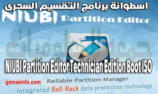 NIUBI Partition Editor Technician Edition Boot ISO