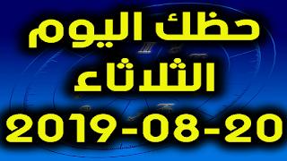 حظك اليوم الثلاثاء 20-08-2019 -Daily Horoscope