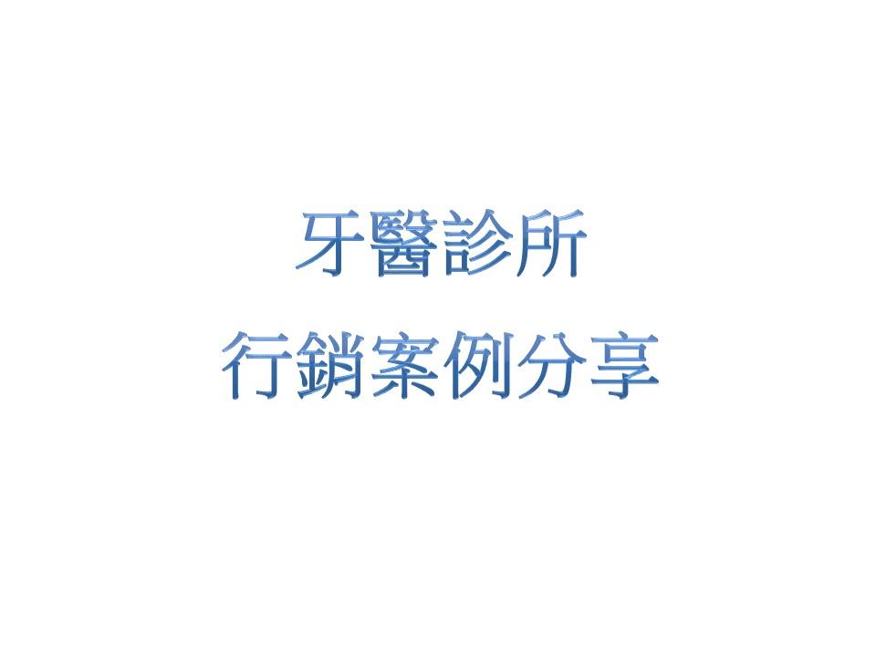 台南牙醫推薦