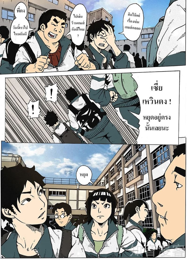 Xie Wen Dong - หน้า 12
