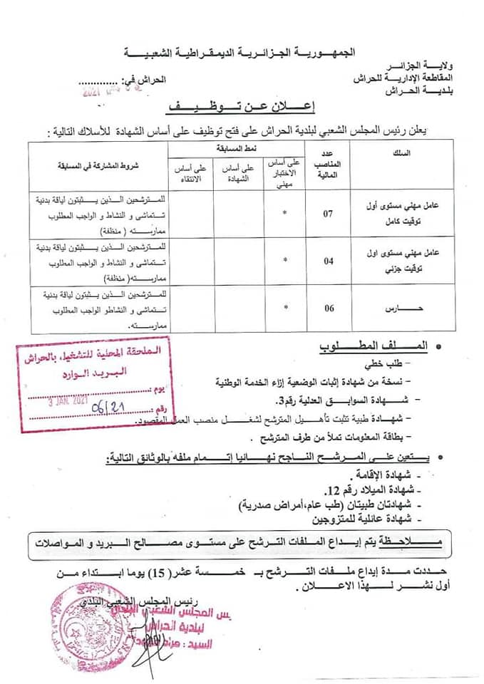 اعلان توظيف ببلدية الحراش بالعاصمة 04 ديسمبر 2021