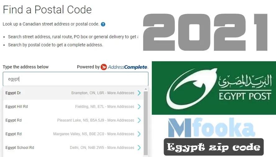 ماهو postal code الخاص بمصر (الرمز البريدى لجمهورية مصر العربية 2020)