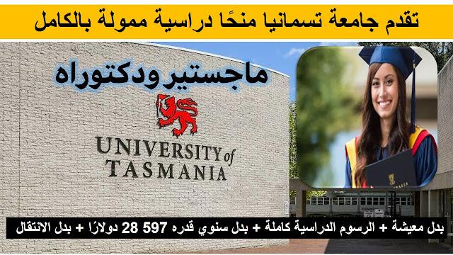 المنح الدراسية لجامعة تسمانيا 2021-22 في أستراليا