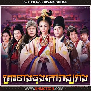Preah Neang Jongpov Reach Veang