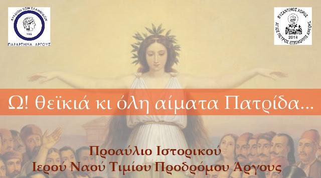 Συναυλία στο Άργος για τα 200 χρόνια από την Έναρξη της Ελληνικής Επανάστασης