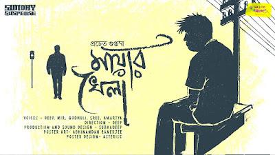 Maya-r Khela – Pracheta Gupta – Sunday Suspense