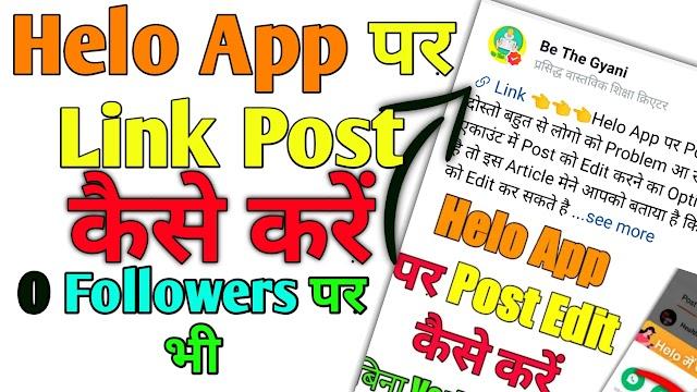 Helo App Pr Link Post Kaise Kren