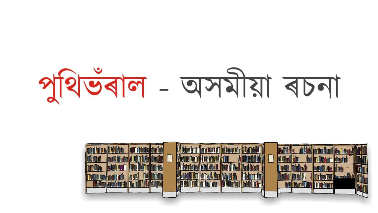 পুথিভঁৰাল - অসমীয়া ৰচনা [Library essay in Assamese Language]