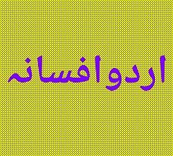 urdu-afsana