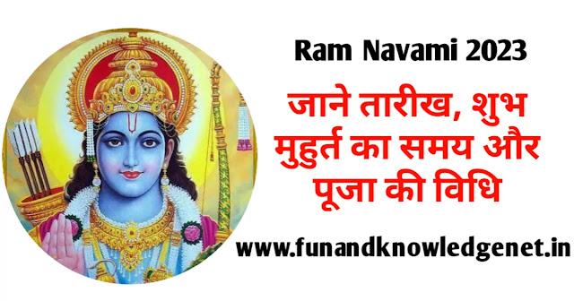 2023 में राम नवमी कब है - 2023 mein Ram Navami Kab Hai