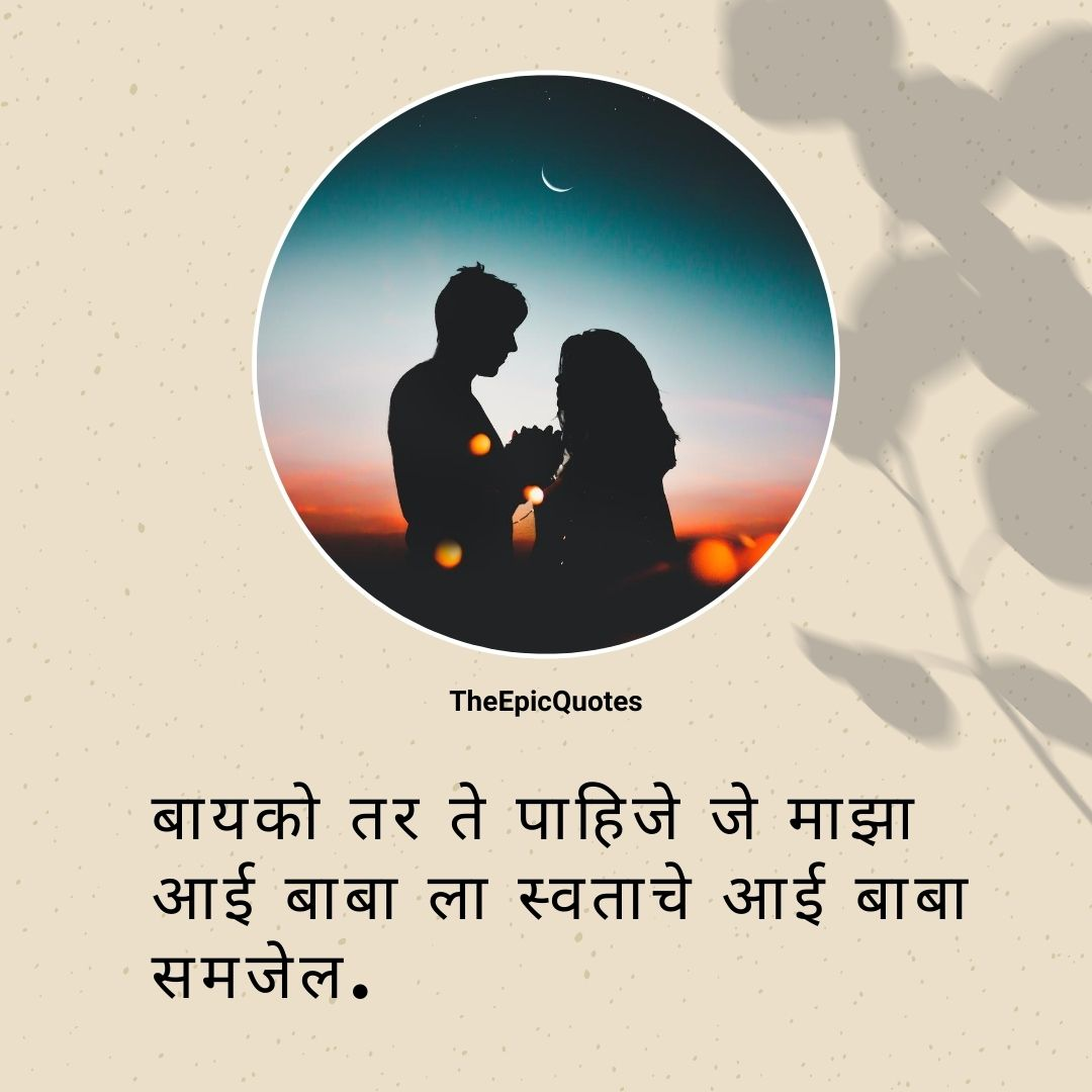 Marathi Love Status for Wife & Girlfriend
