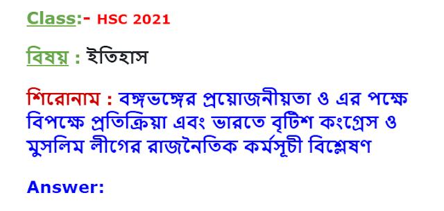 বঙ্গভঙ্গের প্রয়োজনীয়তা ও এর পক্ষে বিপক্ষে প্রতিক্রিয়া এবং ভারতে বৃটিশ কংগ্রেস ও মুসলিম লীগের রাজনৈতিক  HSC-2021 History Assignment 4th Week answer