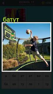 мальчик на батуте играет в мяч, кидая его в сетку игра 667 слов 14 уровень