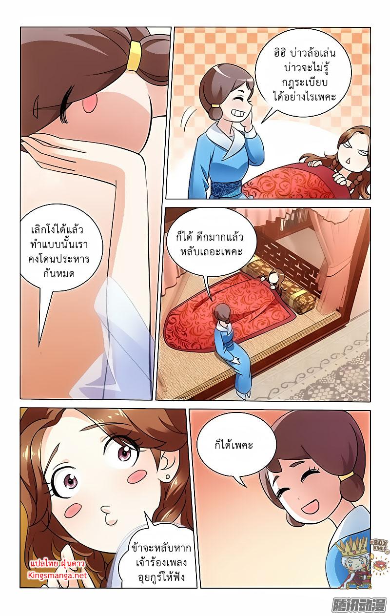 อ่านการ์ตูน Prince Don't Do This 13 ภาพที่ 11
