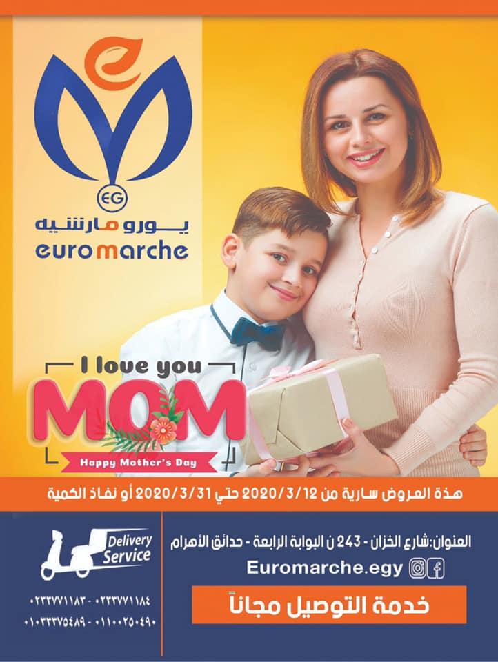 عروض يورومارشيه مصر من 12 مارس حتى 31 مارس 2020 عروض عيد الام