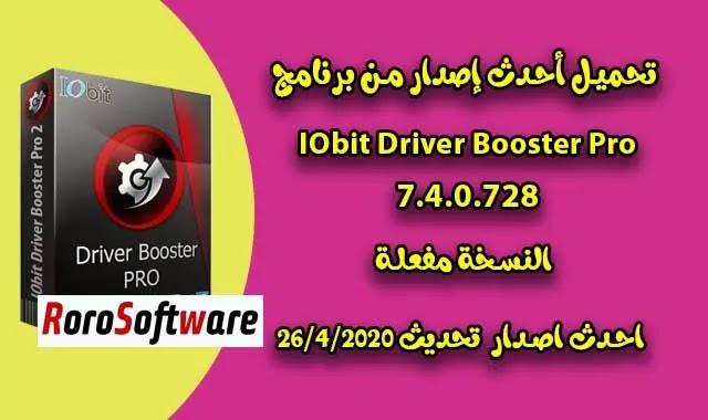 تحميل برنامج درايفر بوستر 7 / Driver Booster 7.4.0.728 كامل بالتفعيل