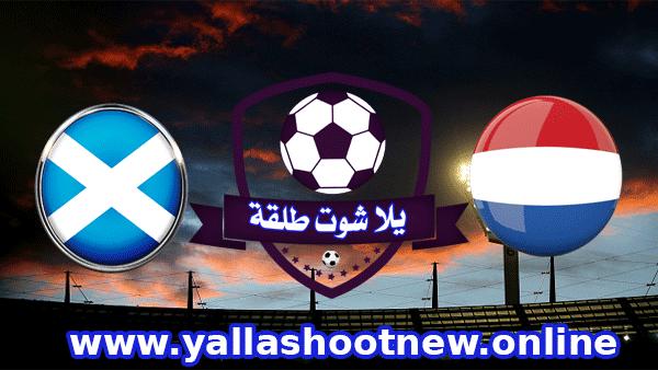 مشاهدة مباراة هولندا واسكتلندا بث مباشر اليوم 2-6-2021