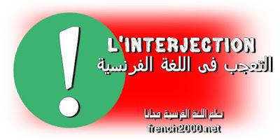 L'interjection  التعجب فى اللغة الفرنسية