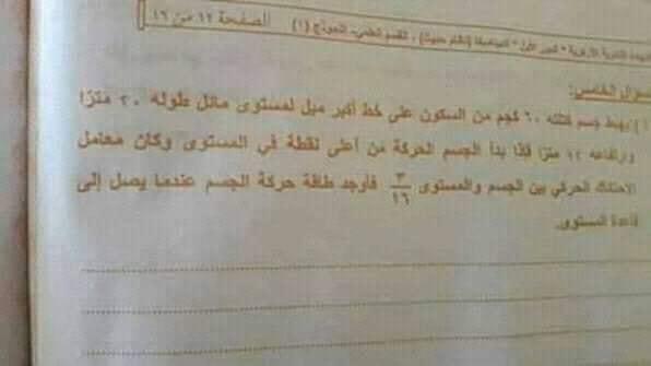 امتحان الديناميكا للصف الثالث الثانوي الأزهري 2019 7