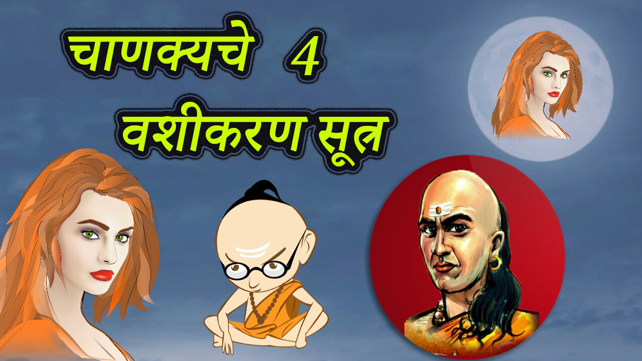 चाणक्यचे चार आकर्षण सूत्र - 4 Tips to Impress Anyone By Chanakya in Marathi