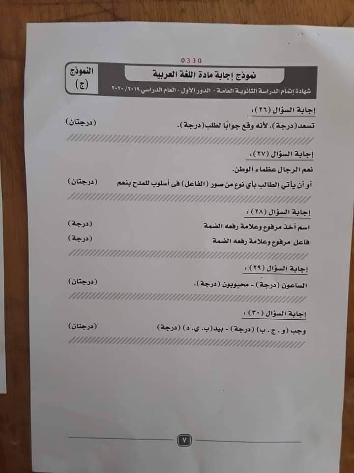 نموذج اجابة امتحان اللغة العربية للثانوية العامة 2020 بتوزيع الدرجات 8