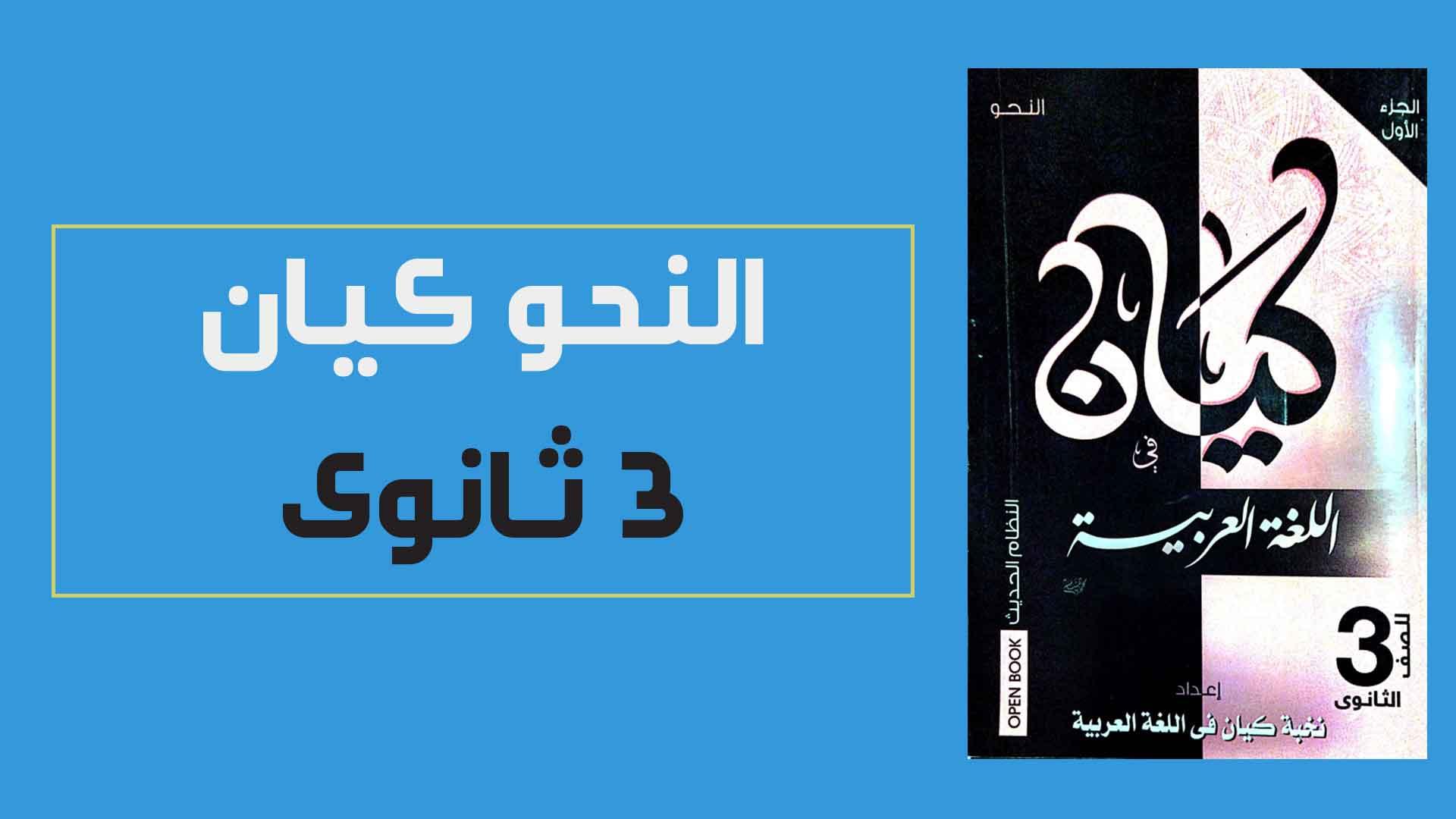 تحميل كتاب كيان فى اللغة العربية pdf للصف الثالث الثانوى 2022 (الجزء الاول:كتاب النحو كامل)