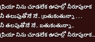 Priya Ninu Chudaleka Song Lyrics in Telugu