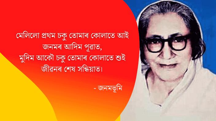 Nalinibala devi Assamese Poem Janambhumi