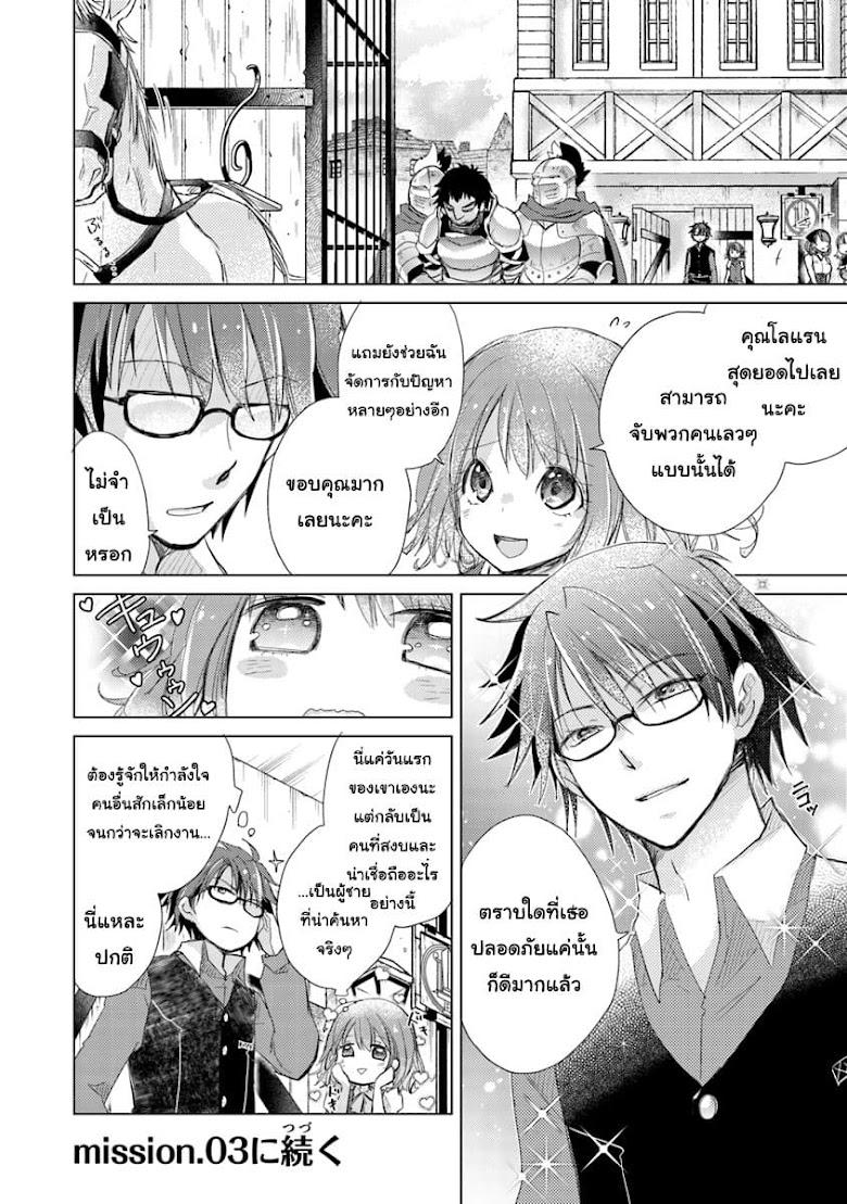 """Hazure Skill """"Kage ga Usui"""" o Motsu Guild Shokuin ga, Jitsuha Densetsu no Ansatsusha - หน้า 26"""