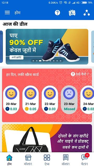Mall91, Mall91 Kya Hai, Mall91 Team, Mall91 Tips & Tricks, Mall 91 Se Paise Kaese Kamae, Mall Earning Proof, Mall91 Full Details, In Hindi. Ghar Baethe Paise Kamao
