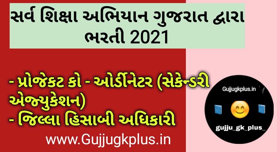 Sarva Shikshan Abhiyan (SSA) Gujarat Recruitment 2021