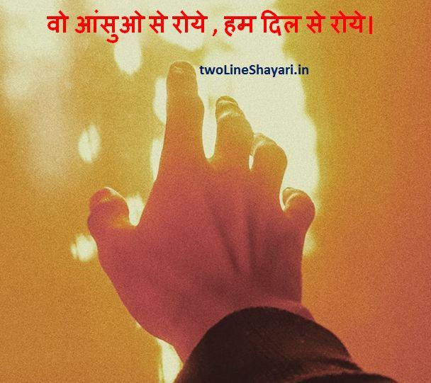 aansu images, aansu images in hindi, aansu pics in hindi