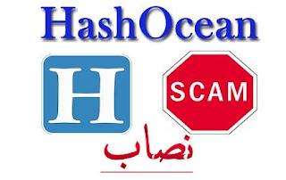 hashocean موقع هاش اوسين لتعدين البيتكوين نصاب