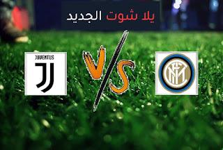نتيجة مباراة يوفنتوس وانتر ميلان اليوم السبت 15-05-2021 الدوري الايطالي