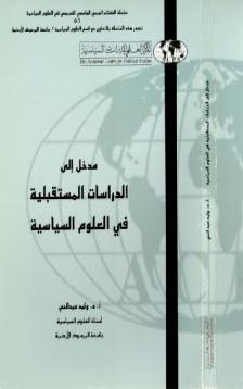 الدراسات المستقبلية pdf منهجية الدراسات الاستشرافية دولاب المستقبل تعريف الاستشراف الاقتصادي الاستشراف في العلاقات الدولية pdf التحليل الهيكلي في الاستشراف
