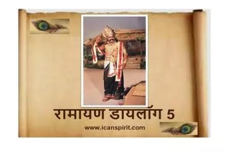 Ramayan Dialgoue ramanand sagar
