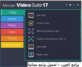 تنزيل برنامج تحرير وتعديل الفيديوهات Movavi Video Suite