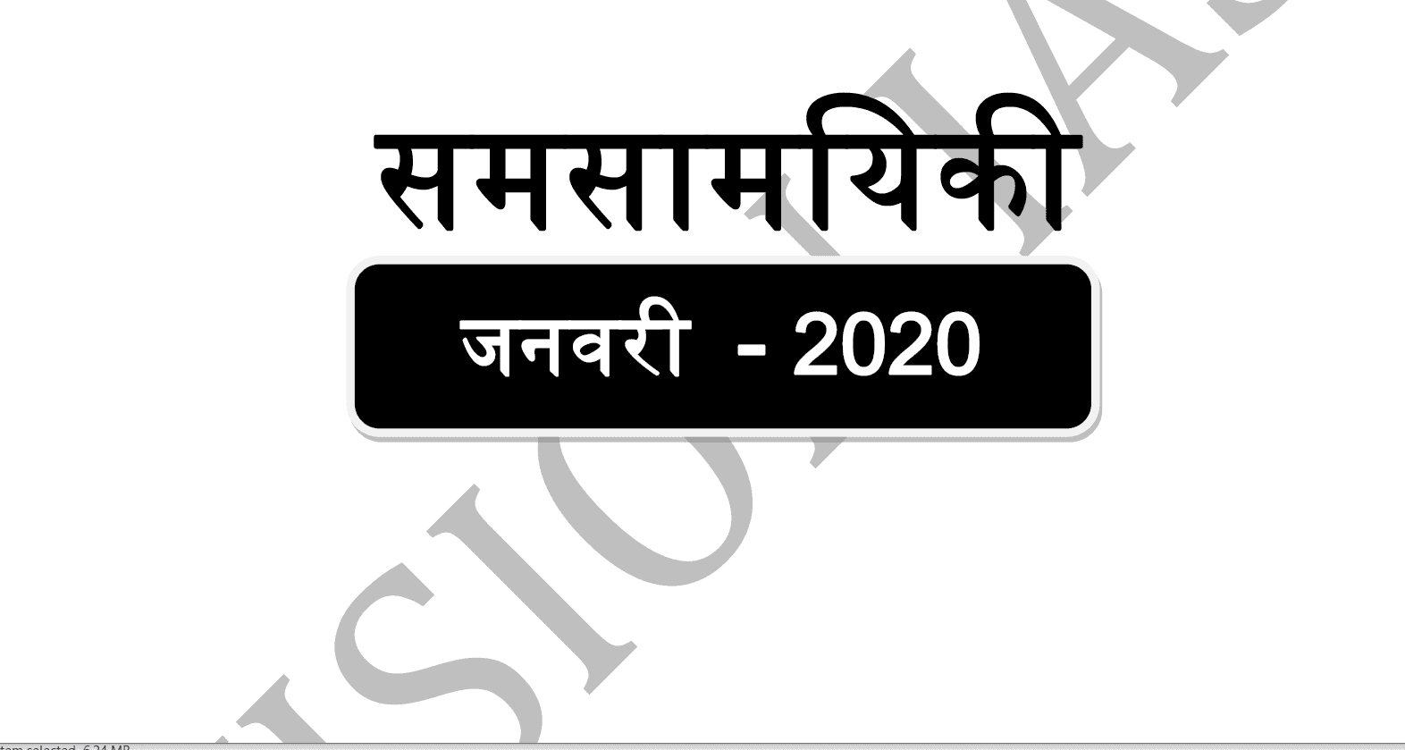 Vision IAS Current Affairs Hindi January 2020