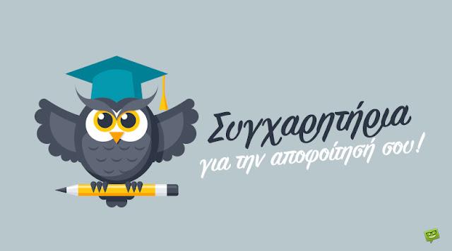 Συγχαρητήρια στην Αδαμαντία Καλύβα για την αποφοίτησή της από την Ιατρική Σχολή Αθηνών