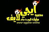 ايجي لايف EgyLive | مباريات اليوم بث مباشر اون لاين
