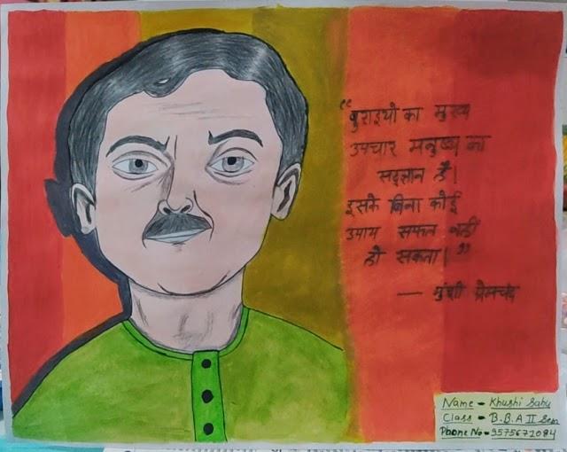 स्वामी श्री स्वरूपानंद सरस्वती महाविद्यालय मेे हिंदी   विभाग   द्वारा   मुंशी  प्रेमचंद  जयंती   का   आयोजन