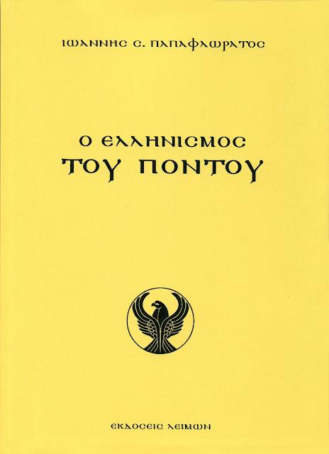 Νέο βιβλίο για τον Ελληνισμό του Πόντου